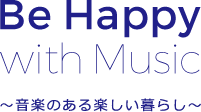 Be Happy with Music ~音楽のある楽しい暮らし~