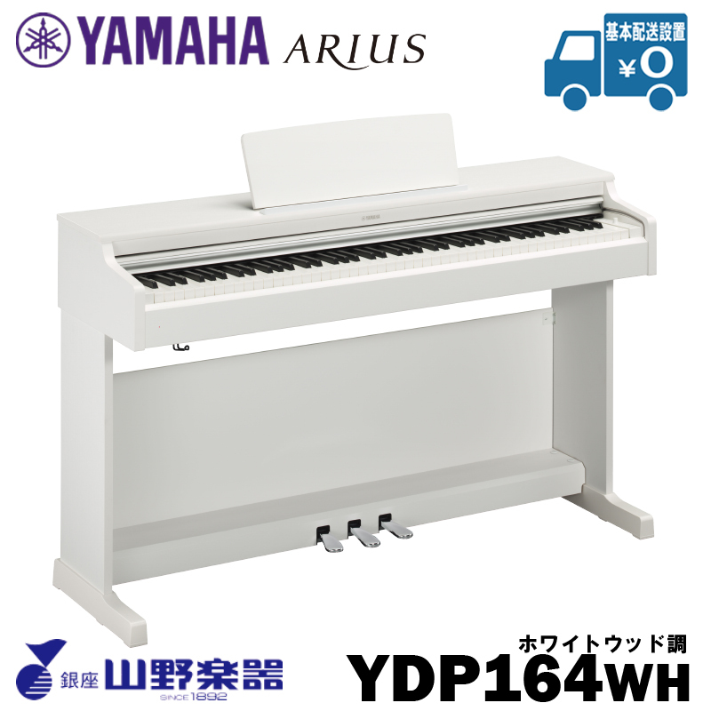 YDP-164WH