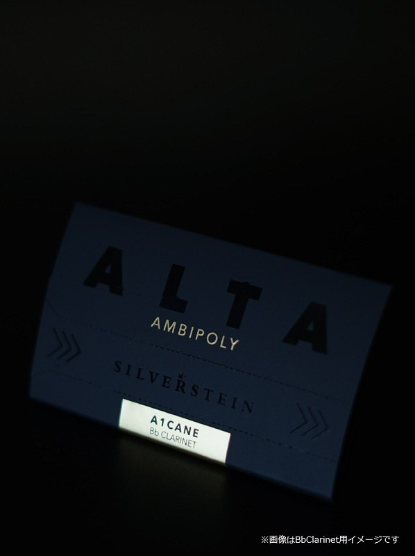 ALTA AMBIPOLY REED  バスクラリネット用 3.5
