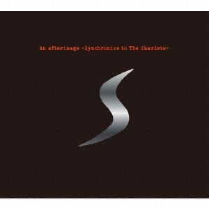 An afterimage -Synchronize to The Skarlets-