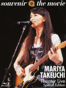 souvenir the movie ~MARIYA TAKEUCHI Theater Live~ (Special Edition)