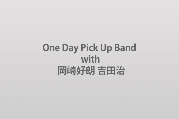 One Day Pick Up Band with 	岡崎好朗 吉田治