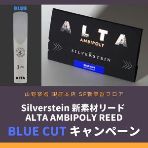 Silverstein ALTA AMBIPOLY REED BLUE CUTキャンペーンのご案内