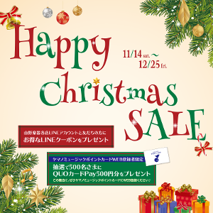 Happy Christmas SALE 開催!